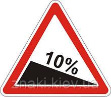Предупреждающие знаки — Крутой спуск 1.7, дорожные знаки