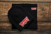 Комплект шапка + бафф(снуд) мужской Левис черный