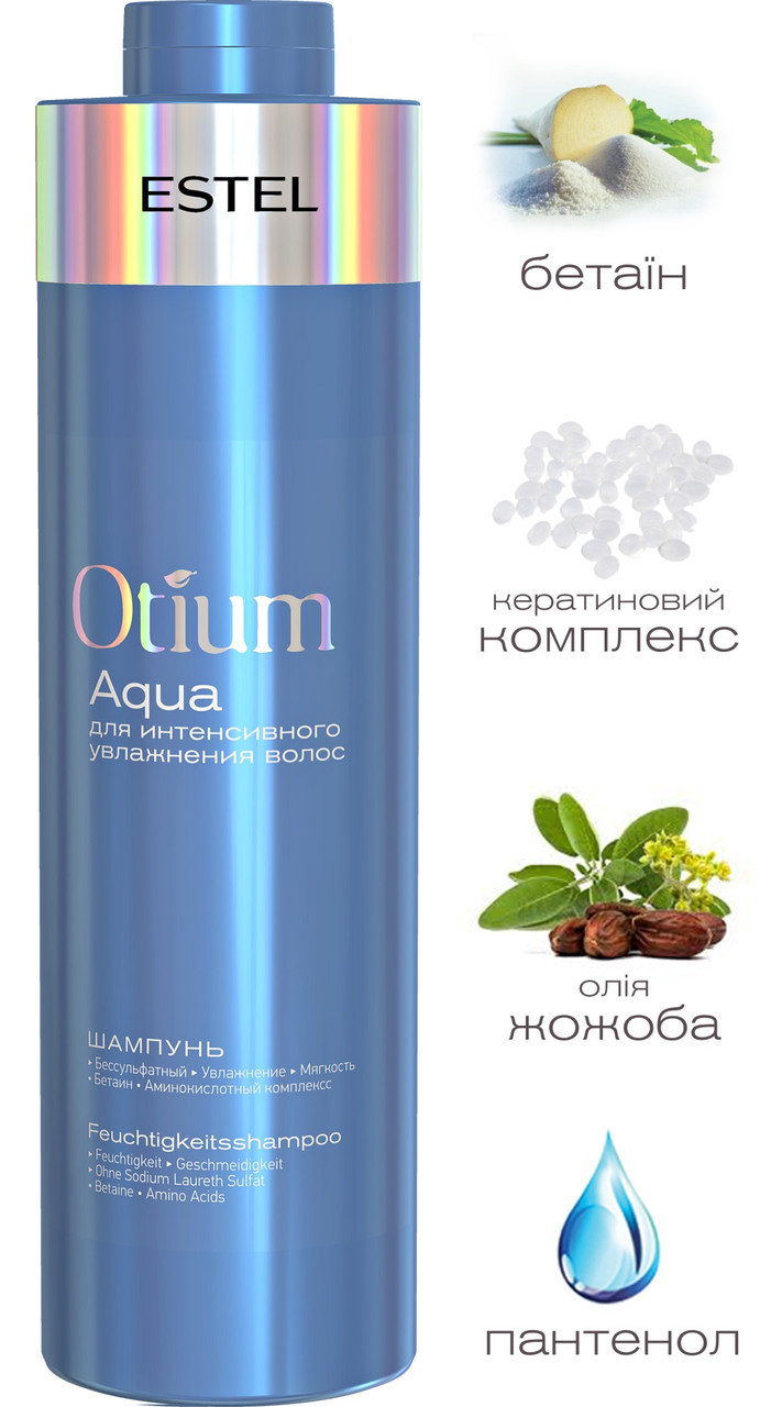Шампунь для інтенсивного зволоження волосся OTIUM AQUA 1000мл.
