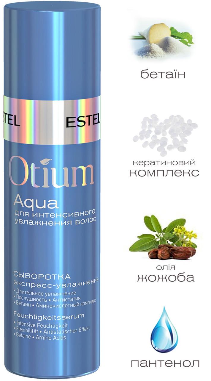 "Сироватка для волосся ""Експрес-зволоження"" OTIUM AQUA 100мл."