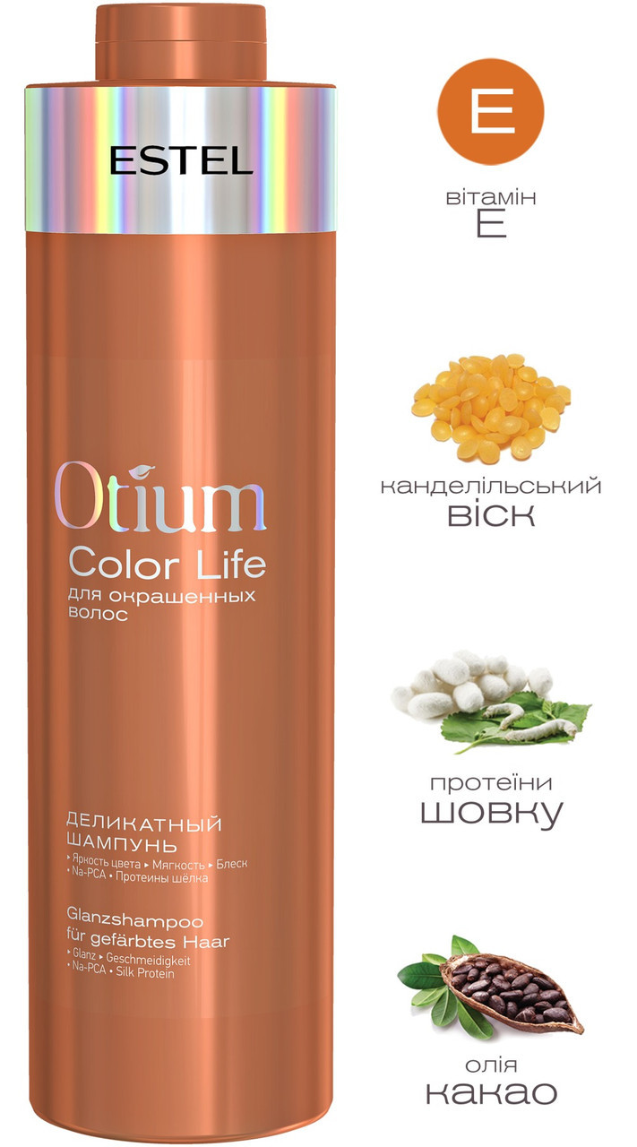 Делікатний шампунь для фарбованого волосся OTIUM COLOR LIFE 1000мл.