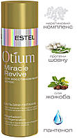 Бальзам-живлення для відновлення волосся OTIUM MIRACLE REVIVE 200 мл.