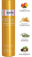 Крем-шампунь для кучерявого волосся OTIUM WAVE TWIST 250мл.
