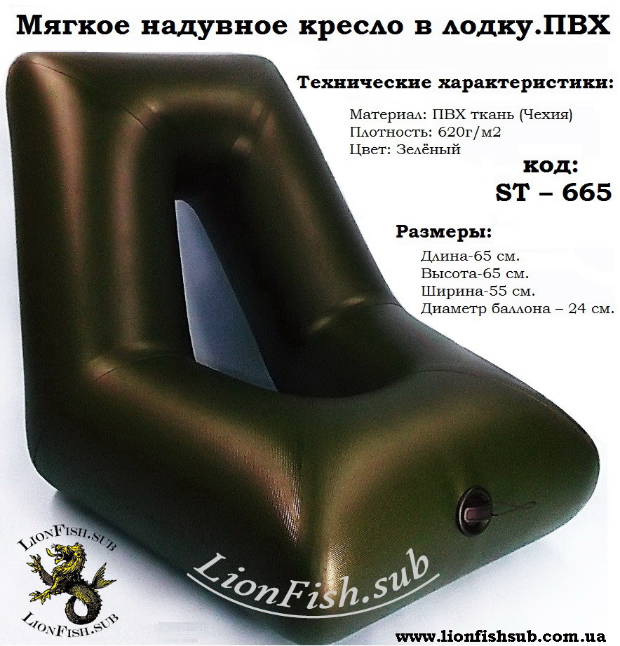Кресло в Лодку LionFish.sub из ПВХ, фото 1
