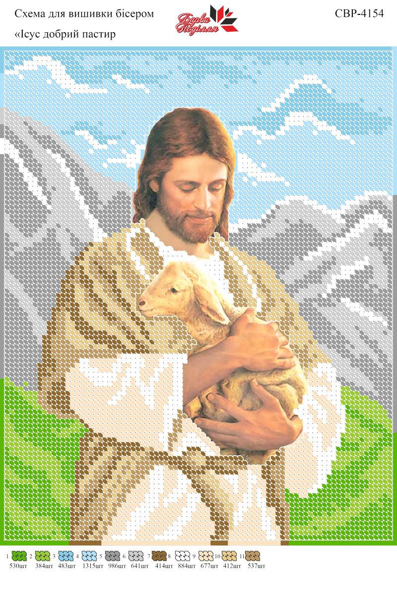 Вышивка бисером СВР 4154 Добрый пастырь формат А4