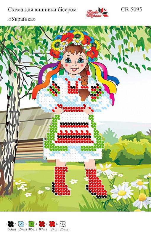 Вышивка бисером СВ 5095 Украинка   формат А5
