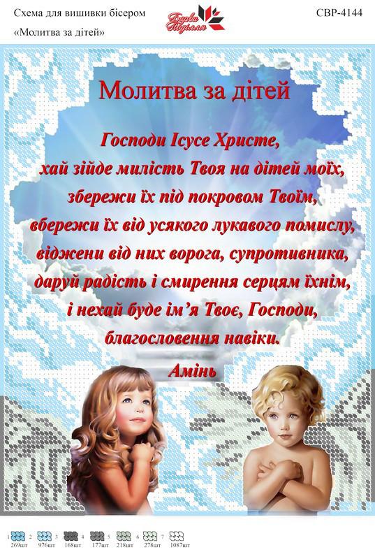 Вышивка бисером СВР 4144 Св. мученик Юрій  формат А4