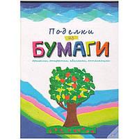 Детская книжка Pelican 22,5*30см Поделки из бумаги (рус) 805681