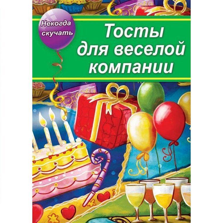 Книга АргументПринт Некогда скучать, Тосты для веселой компании (рус) 946404