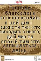 Алмазная вышивка АВ 4017 Молитва входящего в дом (укр) (полная зашивка)