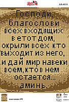 Алмазная вышивка АВ 4018 Молитва входящего в дом (рус) (полная зашивка)