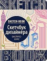 Скетчбук курс дизайнера експрес курс на украинском