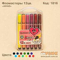 "Фломастеры ""AIHAO"" 12 цветов"