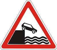 Предупреждающие знаки — Выезд на набарежную или берег 1.8, дорожные знаки