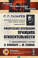 Лазарев П.П. Физические основания принципа относительности. С приложением статей А. Пуанкаре и М. Планка