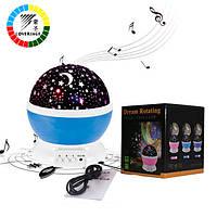 Вращающийся ночник проектор звездного неба Star Master Dream Rotation + шнур