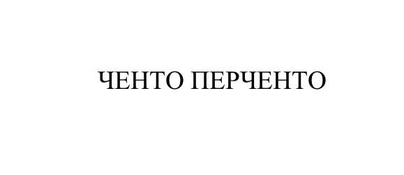 """Пицерия """"ЧЕНТО ПЕРЧЕНТО"""" 1"""