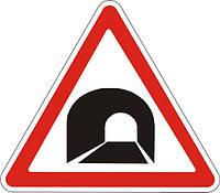 Предупреждающие знаки — Тоннель 1.9, дорожные знаки