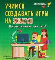 Торгашева Юлия Владимировна Программирование для детей. Учимся создавать игры на Scratch