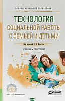 Приступа Е.Н. Технология социальной работы с семьей и детьми. Учебник и практикум для СПО