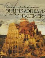 Иллюстрированная энциклопедия мировой живописи