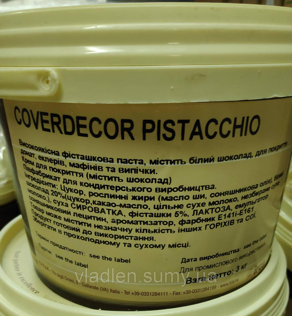 Фисташковый крем для покрытия выпечки, донатсов, эклеров (COVERDECOR  PISTACCHIO) 3кг Irca (Италия)