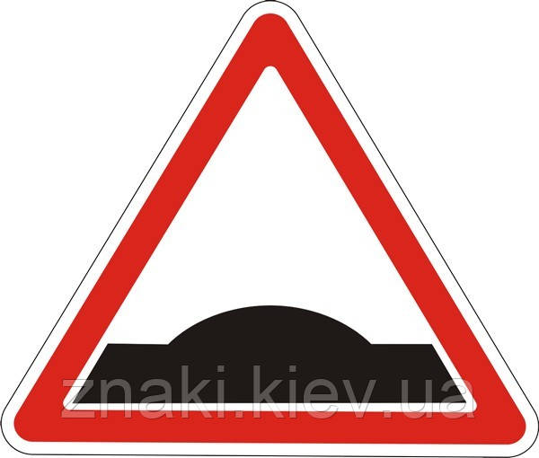 Предупреждающие знаки — Бугор 1.11, дорожные знаки