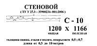 Профнастил C-10 0,5мм с полимерным покрытием