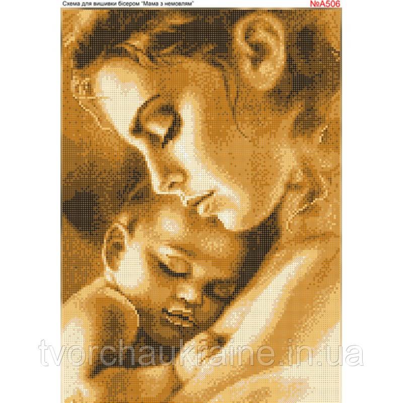 Схема для вышивки бисером А-506 Материнская любовь
