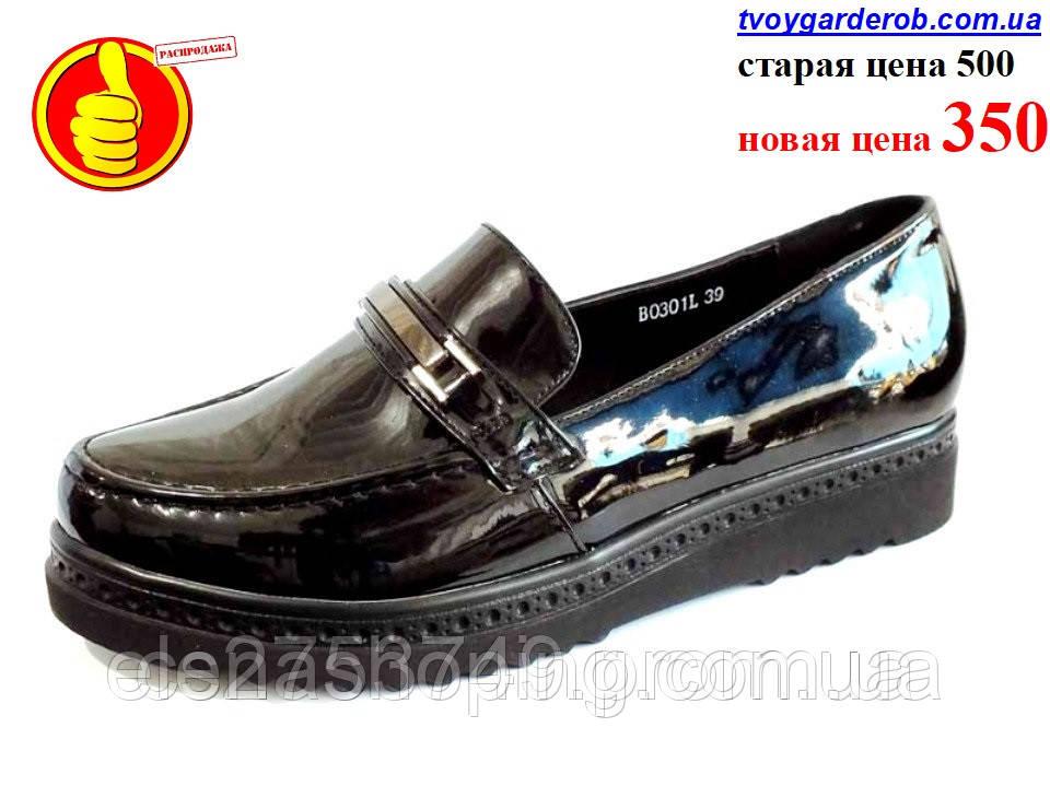 Модные туфли лакированные женские (р.36-40) Распродажа витрины
