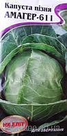 Семена  капусты 1гр сорт Амагер 611