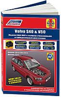 Книга Volvo S40, V50 c 2004-2007 бензин, дизель Эксплуатация, техобслуживание, ремонт, каталог деталей