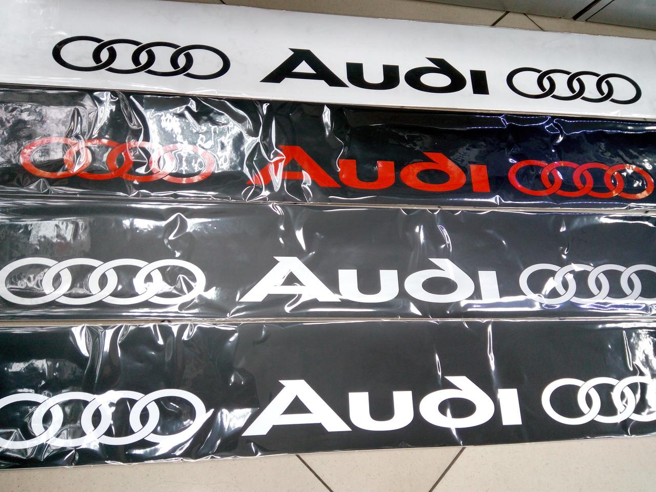 Виниловые наклейки на лобовое стекло AUDI  135х17 см