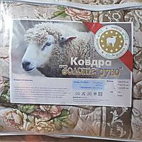 Ковдра закрита овчина 200*220 Євро. 100% Овчина