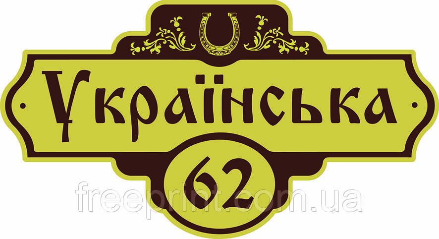 """Табличка на будинок фігурна """"Підкова"""" 55 х 30 см"""