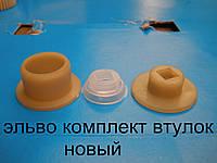 Эльво комплект втулок шнека