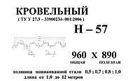 Профнастил Н 57 0,5мм с полимерным покрытием