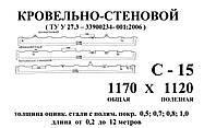 Профнастил C-15 0,5мм с полимерным покрытием