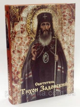 Наставление христианское. Святитель Тихон Задонский