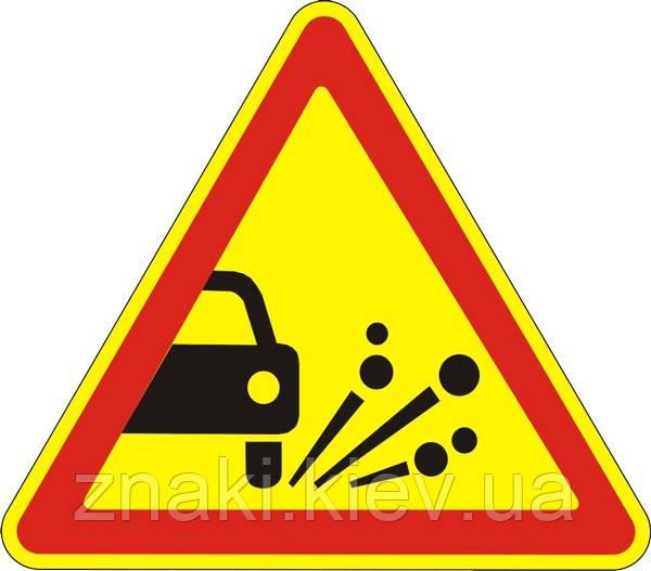Предупреждающие знаки — Выброс каменных материалов 1.14, дорожные знаки