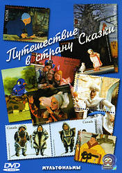 DVD-диск Подорож у країну Казки. Збірник мультфільмів Союзмультфільм (СРСР)