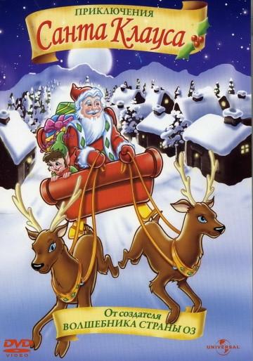 DVD-мультфильм Приключения Санта Клауса (США, 2000)