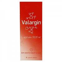 Валаргин - для профилактики атеросклероза и поддержания здоровья сердца и сосудов(10табл)