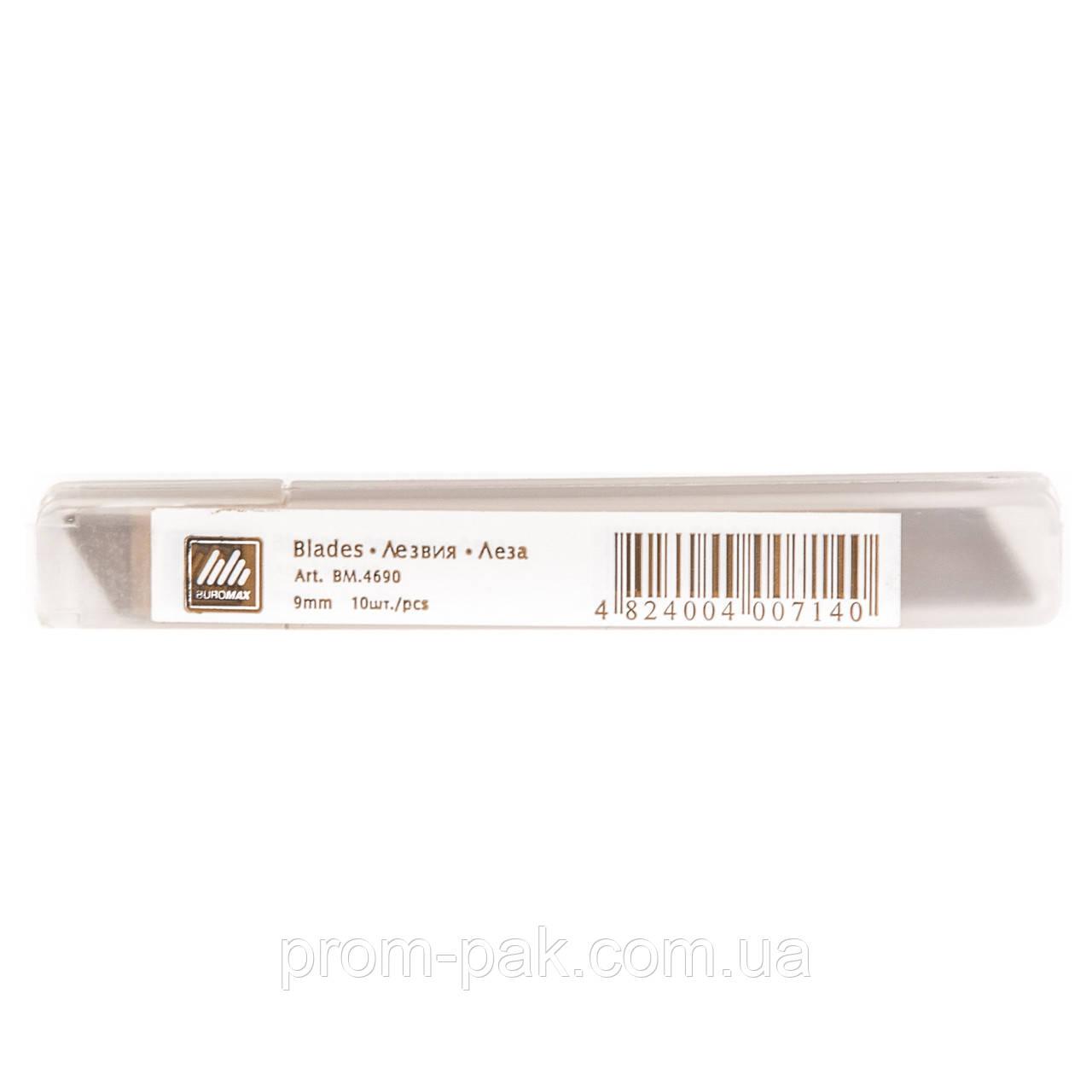Лезвия для канцелярского ножа  9мм (10шт) ВМ.4690