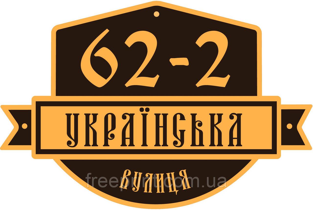 Табличка адресная фигурная 40 х 27 см
