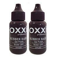Oxxi каучуковая база для гель лака, 30 мл + Oxxi каучуковая база для гель лака, 30 мл