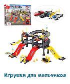 Игрушки для мальчиков (BeyBlade, Transformers, Ninjago, Hot Wheels и др.)