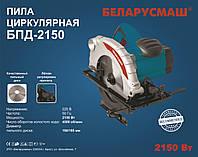 Пила дискова Беларусмаш 2150 Вт, фото 1