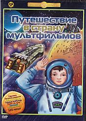 DVD-диск Подорож в країну мультфільмів. Збірник мультфільмів Союзмультфільм (СРСР)