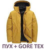 Зимняя куртка пуховик мембрана GORE TEX